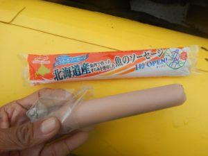 北海道限定魚肉ソーセージ
