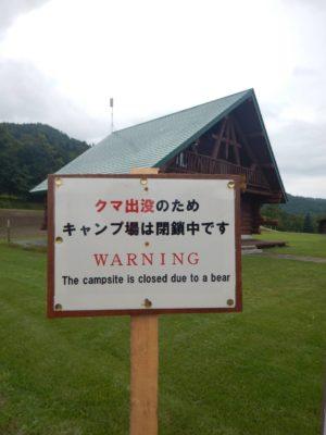 クマ出没のためキャンプ場閉鎖
