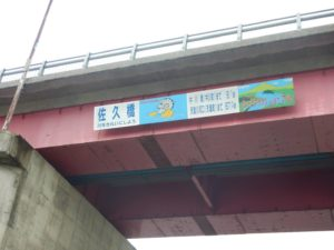 天塩川 佐久橋