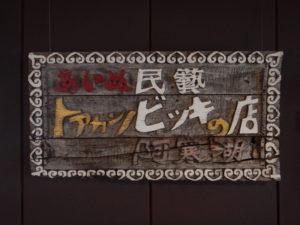 ビッキの店の看板