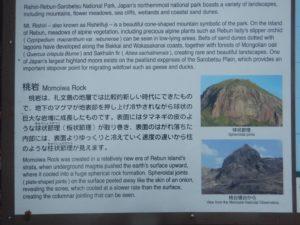 桃岩展望台のパネル
