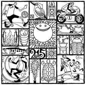 太陽讃歌2015