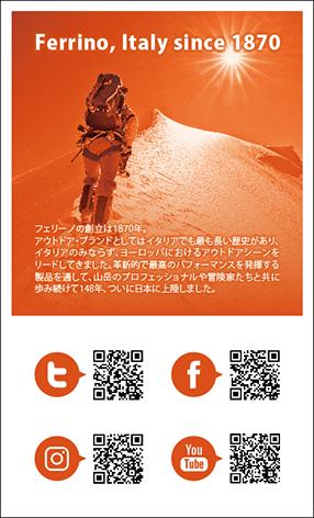 FERRINO_カード_ウラ