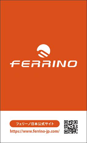 FERRINO_カード_オモテ