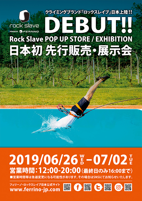 RockSlaveA2ポスターs