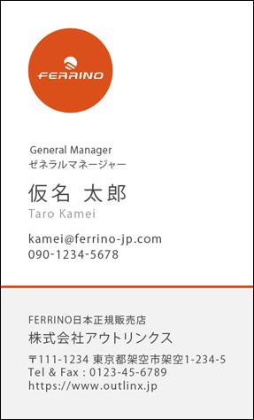 FERRINO_名刺