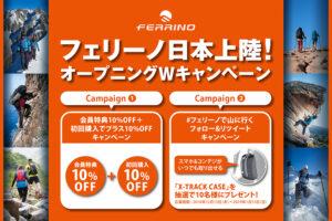 FERRINO_ キャンペーンビジュアル